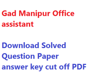 office assistant oa gad manipur exam paper 2016 download pdf answer key cut off marks