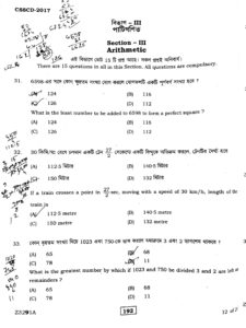 wbssc rlst non teaching group d question paper download held on 19-02-2017 2016 written exam pdf west bengal school service commission