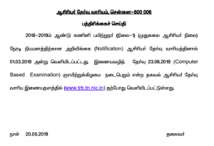 TN TRB Computer Instructor Hall Ticket 2020 CBT Exam Date Out!