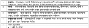 MIDC Previous Years Question Paper