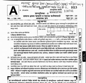 mpsc police si previous years question paper download