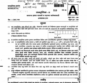 MPSC STI Previous Years Question Paper Download PDF Solved
