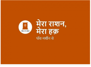 राजस्थान राशन कार्ड लिस्ट 2021 Rajasthan Ration Card Status Check Online
