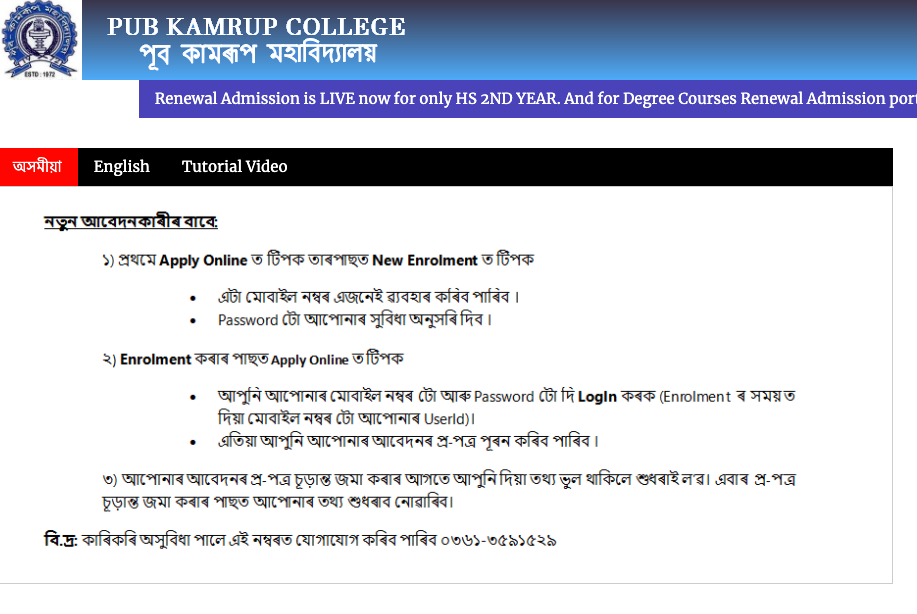 Pub Kamrup College Merit List 2021 BA BSc 1st 2nd Admission Merit List Download