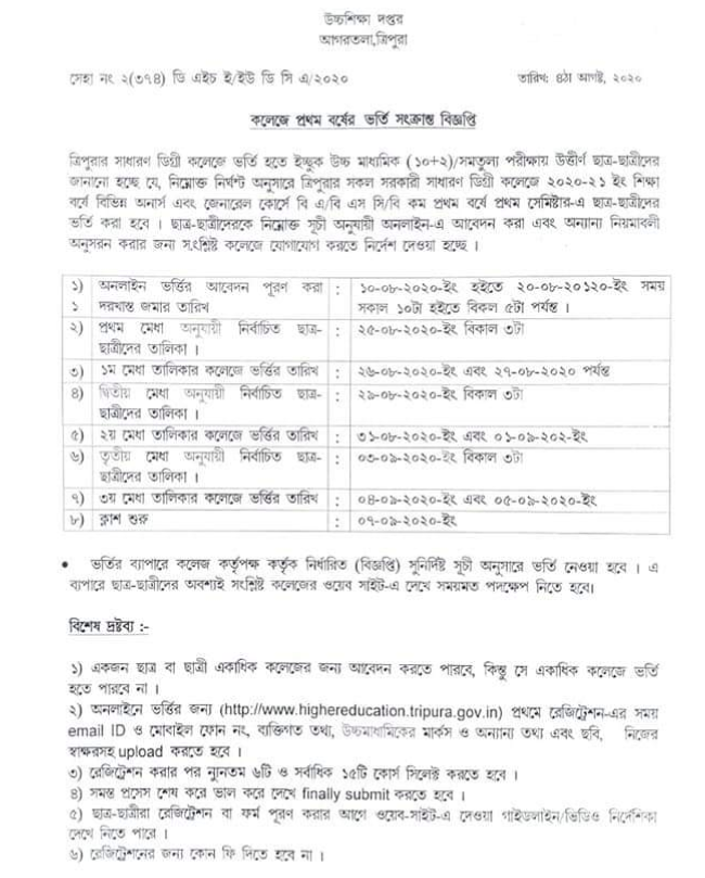 Women's College Agartala Merit List 2021 Degree Admission List {out}