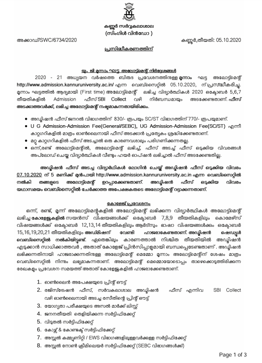 Kannur University Degree Allotment Results 2021 3rd Seat Allotment