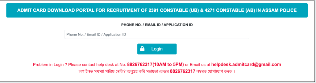 Assam Police Constable Admit Card 2021 Out! PET Exam Date, Call Letter