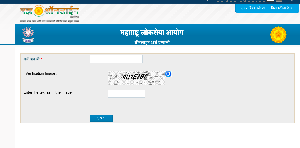 MPSC State Service Admit Card 2021 (OUT) Preliminary Download Exam Date