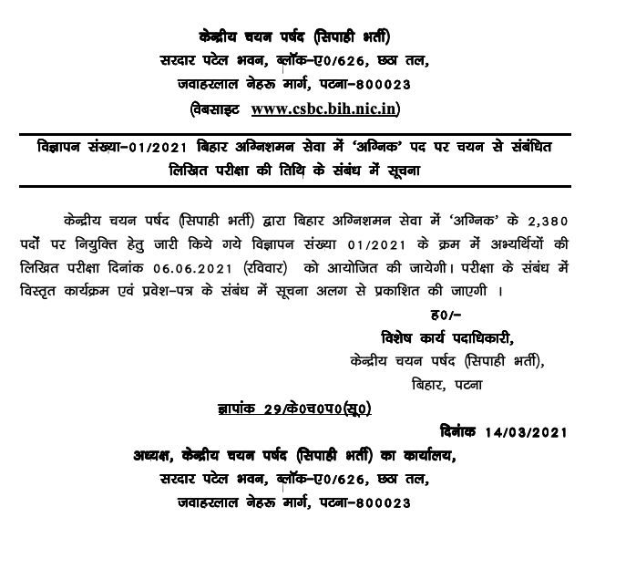 Bihar Police Fireman Admit Card 2021 Exam Date {Announced}