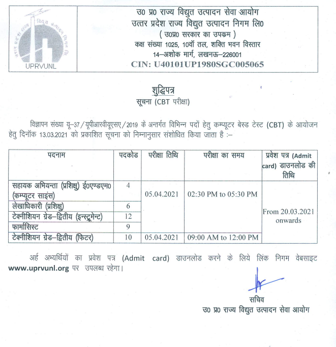 uprvunl cbt exam date notice for technician tg2, assistant engineer (ae)