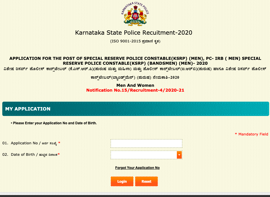 KSRP Hall Ticket 2021 (OUT) Police Constable SRPC Admit Card Download ET PST Call Letter