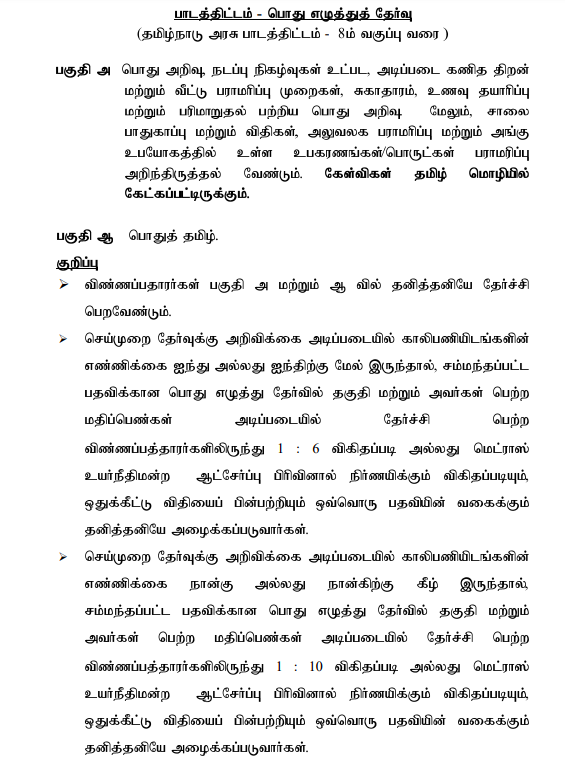 madras high court office assistant syllabus download in tamil language 2021 selection process, exam pattern