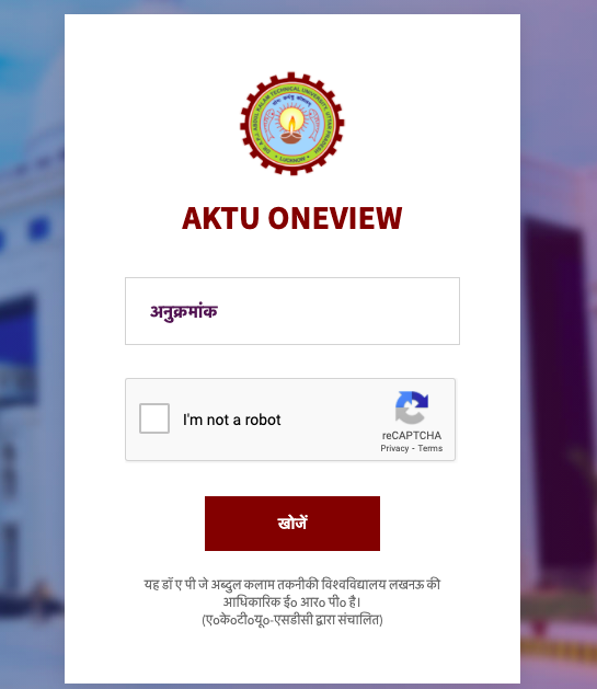 aktu one view student portal 2021 for checking b.tech mba bca bba sem result online