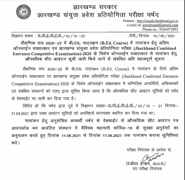 jharkhand b.ed merit list final notice 2021 download - check the final seat allotment counselling list here