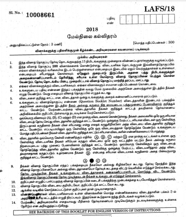 download 2018 question paper for tnpsc lab assistant exam in pDf with solution
