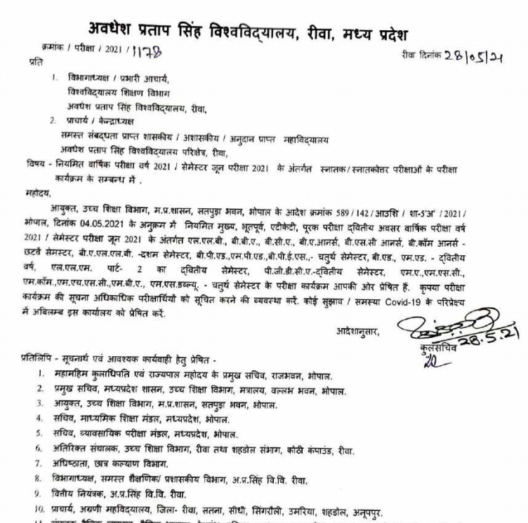 apsu rewa exam time table notice for 2nd 4th 7th semester exam.