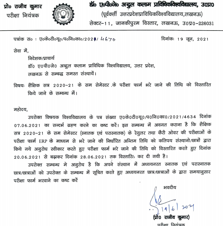 aktu examination form fill up last date extended up to 28.06.2021 for even semester 2nd semester 4th semester 6th semester 8th semester