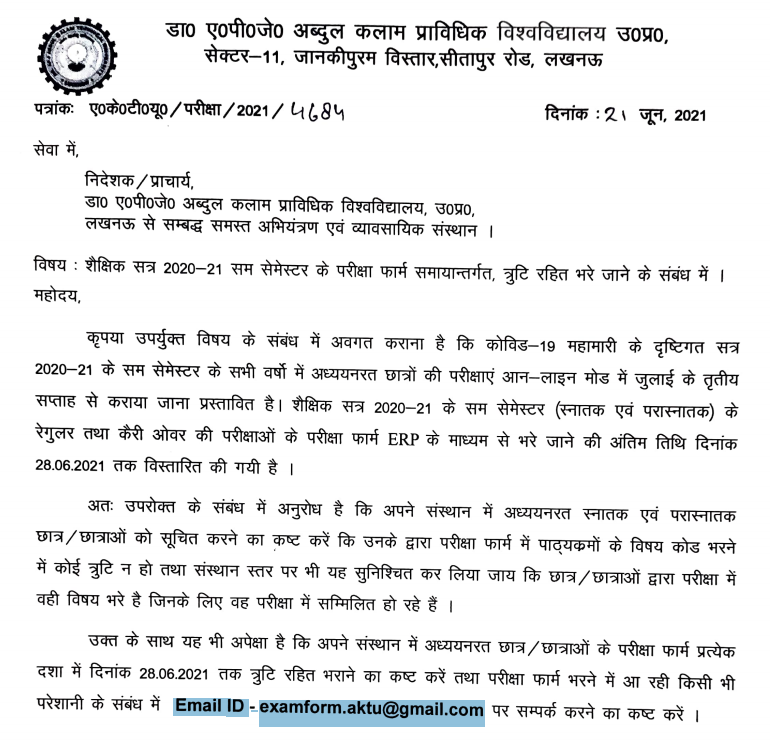 notice for exam form on mistake free subject code & name with error correction