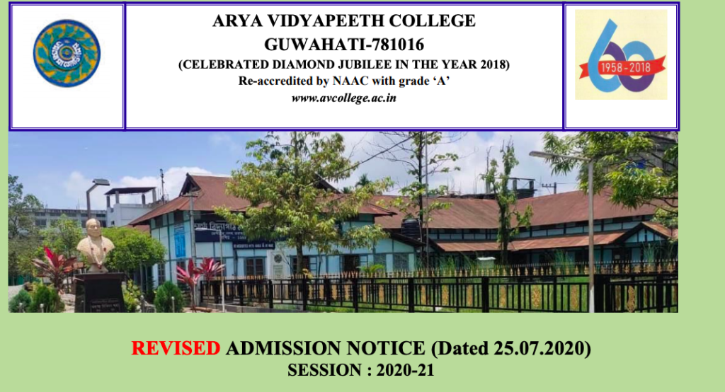 arya vidyapeeth college merit list 2020 download admission list ba bsc bcom hs