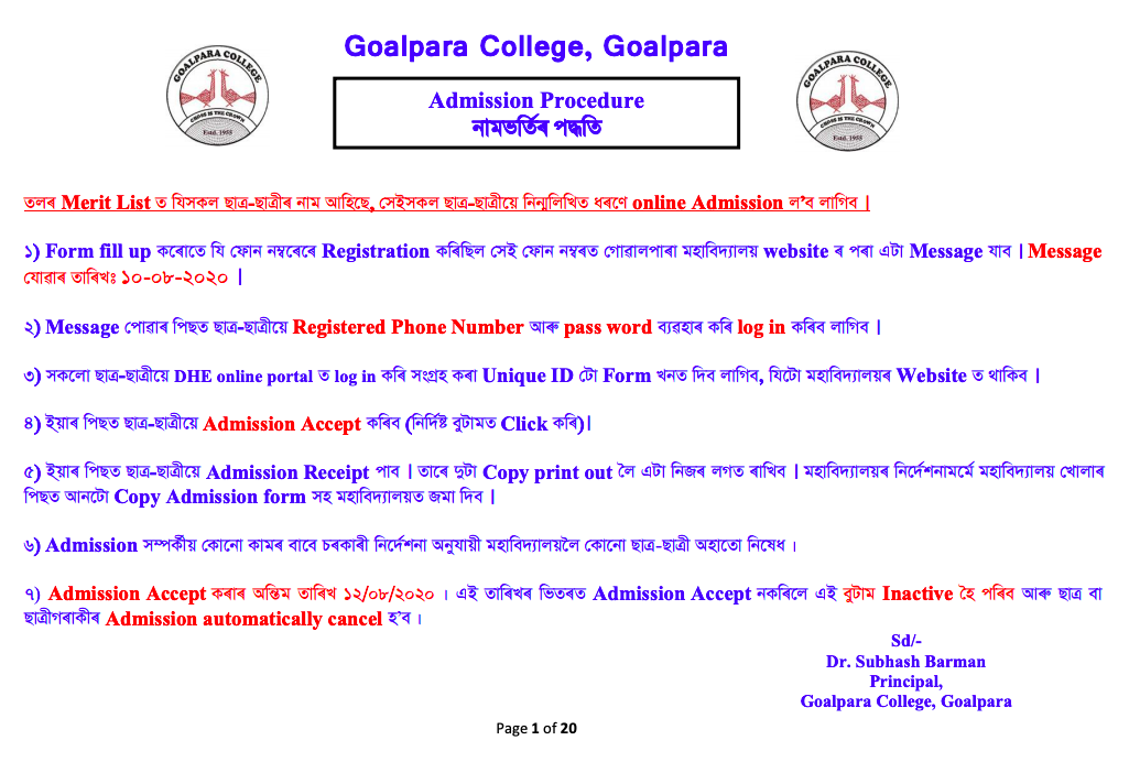 goalpara college merit list & admission notice download 2020