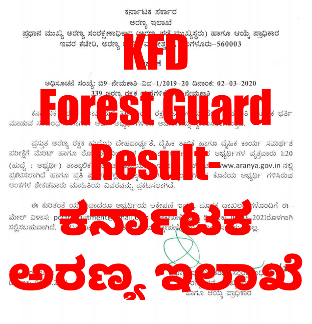 Karnataka Forest Guard Result 2021 Cut Off Marks, Merit List