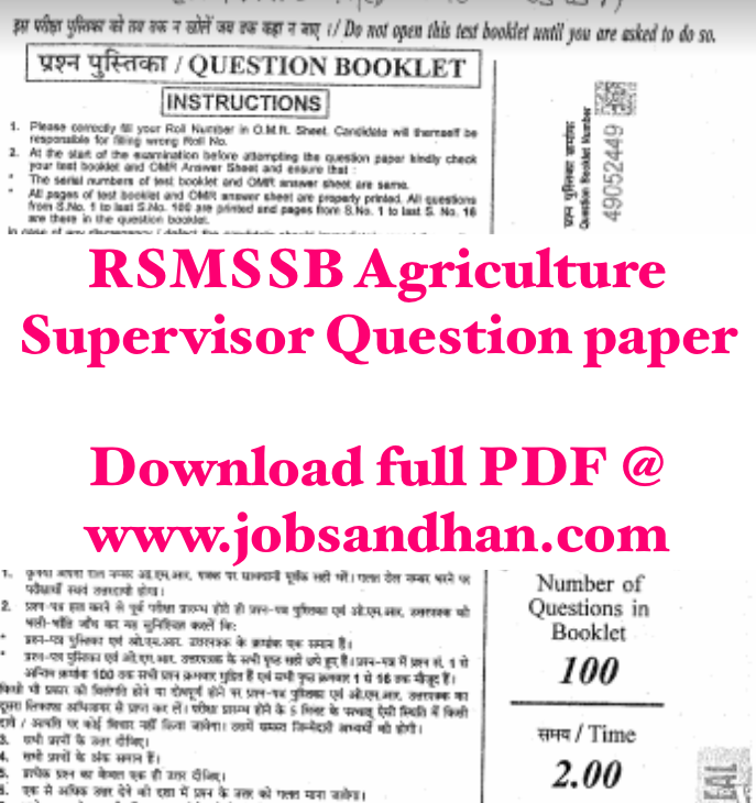 RSMSSB Agriculture Supervisor Previous Year Question Paper Download