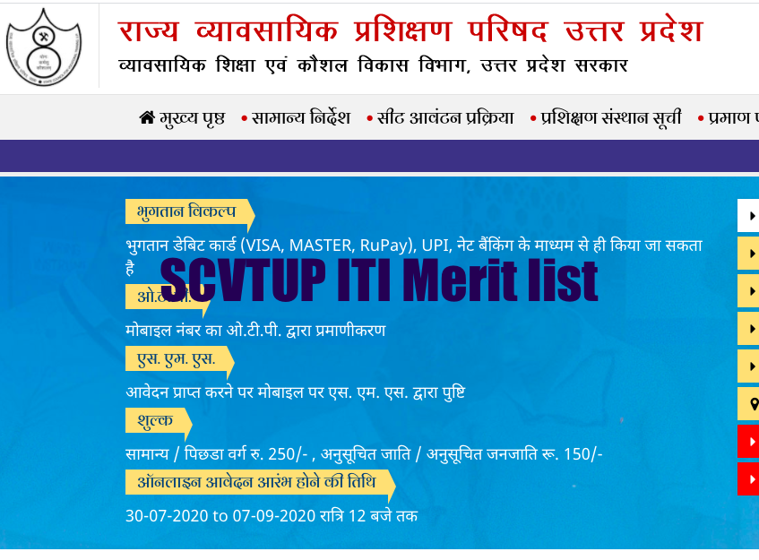 scvtup iti merit list 2020 up iti seat allotment result