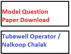 upsssc nalkoop operator previous years question paper download model question paper UPSSSC Tubewell operator previous solved pdf answer key