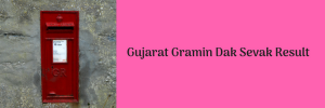 gujarat gds result 2021 merit list download gujarat postal circle gramin dak sevak merit list appost.in/gdsonline