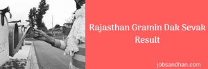 Rajasthan GDS Result 2021 Download Rajasthan GDS Merit List