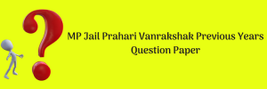 mp vyapam jail prahari previous years question paper download PDF peb.mp.gov.in solved paper with answer key solution