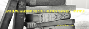 Bank of Maharashtra Sub Staff Previous Years Question Paper Download