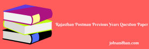 Rajasthan Postman Previous Years Question Paper Download PDF