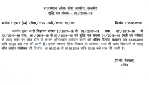 RPSC AEN Admit Card 2020 Download | Rajasthan Assistant Engineer Exam Date