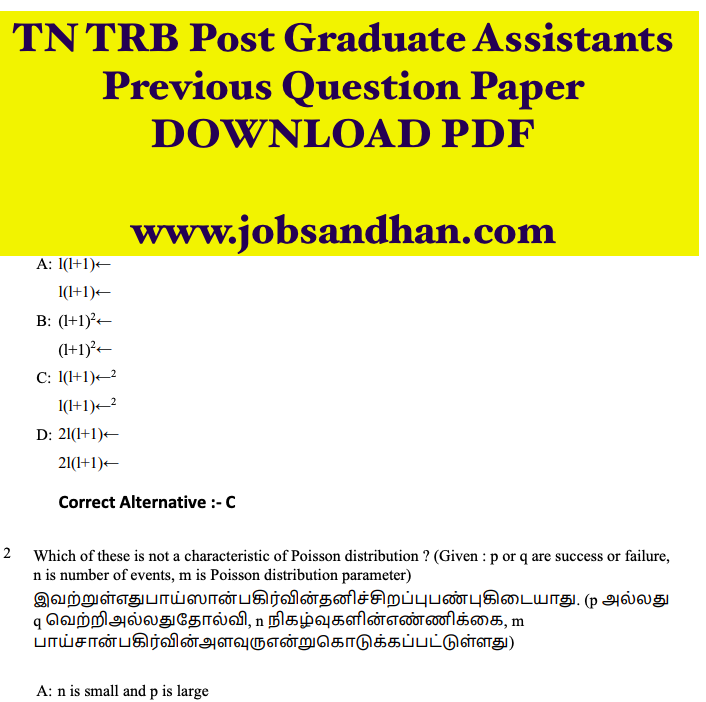 tn trb previous years question paper download for post graduate assistant - solved model questions answer key for pg assistant old paper
