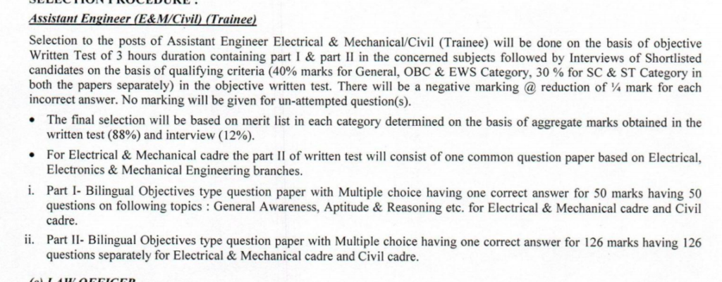 upcl ae syllabus 2021 download selection process pdf for assistant engineer civil & e & m